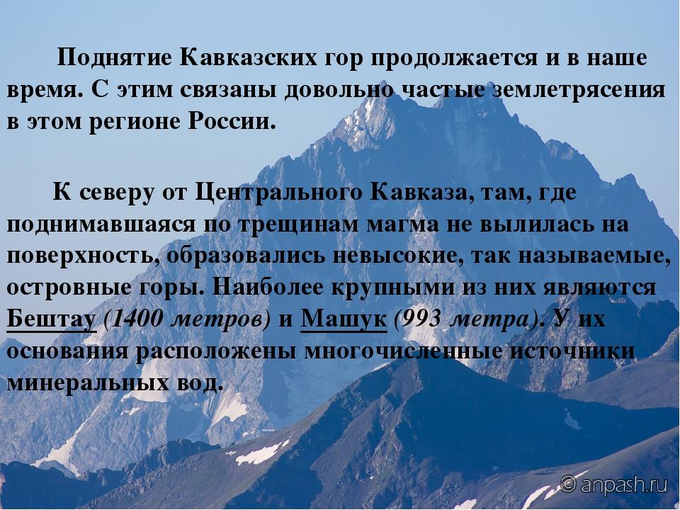 Поднятие Кавказских гор продолжается и в наше время. С этим связаны довольно...