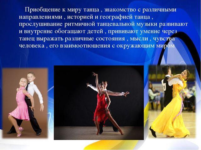 Знакомство с миром танца