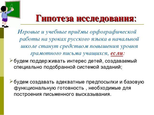 Презентация по русскому языку Учебная и игровая деят ть класс  Гипотеза исследования Игровые и учебные приёмы орфографической работы на уро