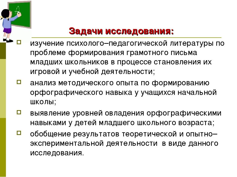Презентация по русскому языку Учебная и игровая деят ть класс  слайда 4 Задачи исследования изучение психолого педагогической литературы по проблеме