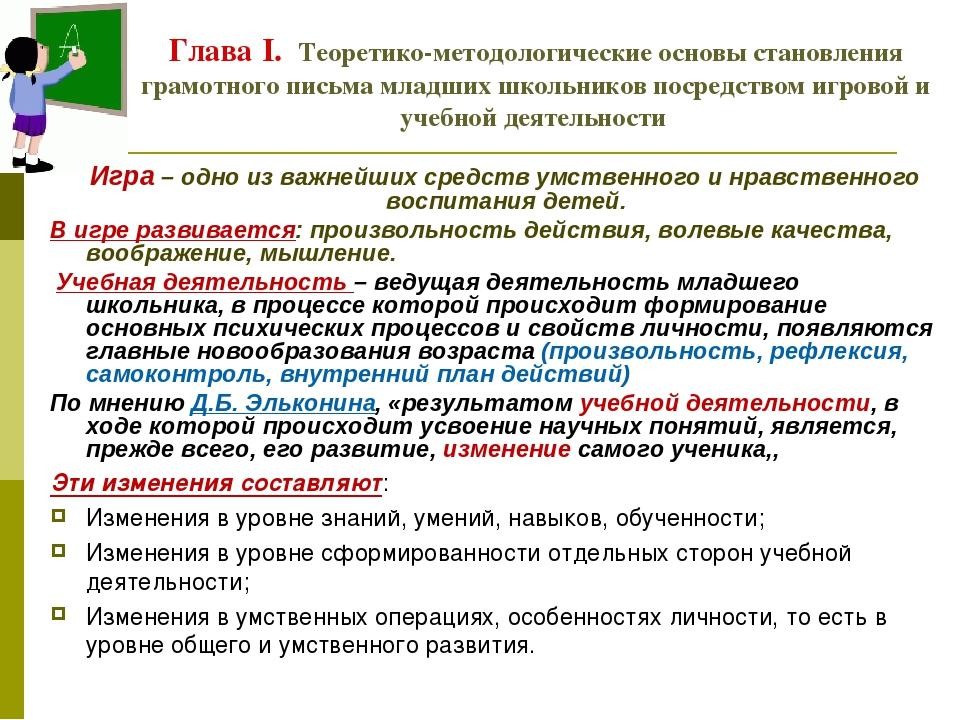 Презентация по русскому языку Учебная и игровая деят ть класс  слайда 5 Глава i Теоретико методологические основы становления грамотного письма млад