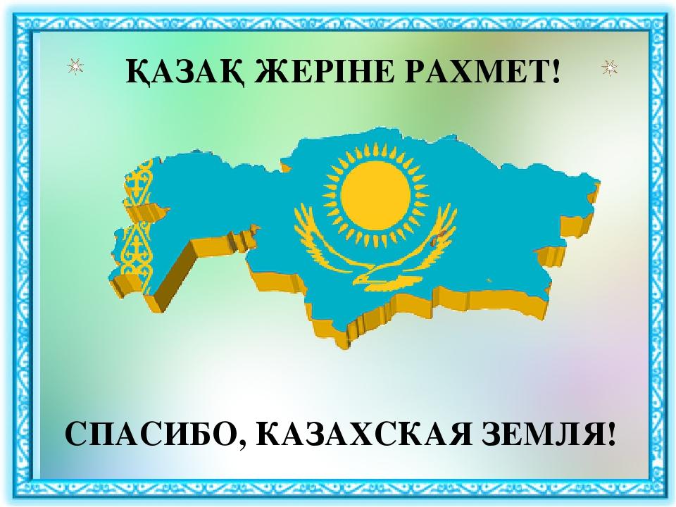 распространение на казахском спасибо за поздравления был