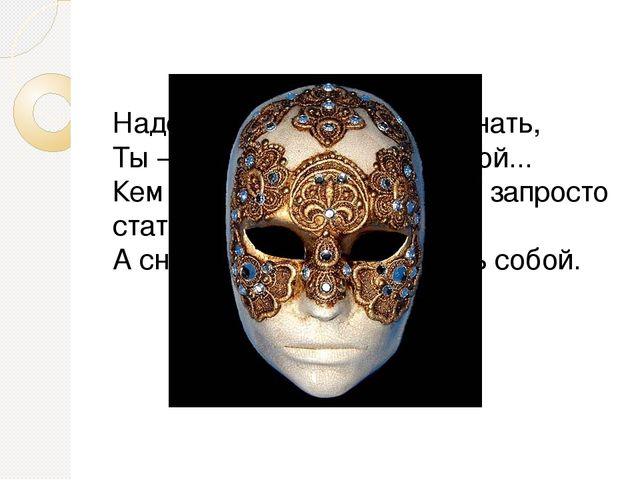 Изо 2 класс конспект урока маска ты кто