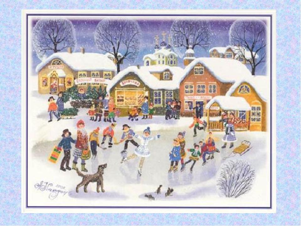Днем рождения, картинки на катке зимой для детей