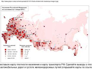 http://www.gispro.ru/wp-content/uploads/2013/01/karta-chislennosti-naseleniya