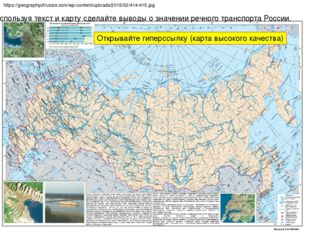 https://geographyofrussia.com/wp-content/uploads/2015/02/414-415.jpg Использу