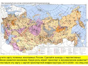 https://geographyofrussia.com/wp-content/uploads/2010/02/iskopaemyerossii.jpg