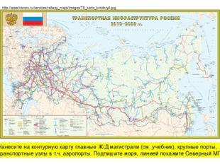 http://www.transru.ru/services/railway_maps/images/TS_karta_koridory2.jpg Нан