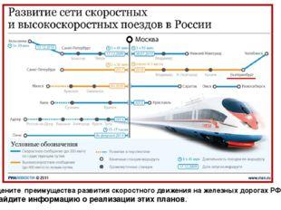Оцените преимущества развития скоростного движения на железных дорогах РФ. Н