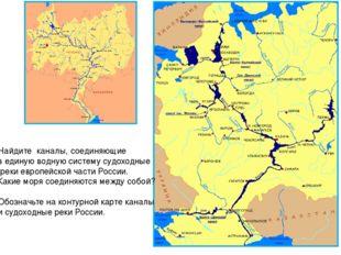 Найдите каналы, соединяющие в единую водную систему судоходные реки европейс