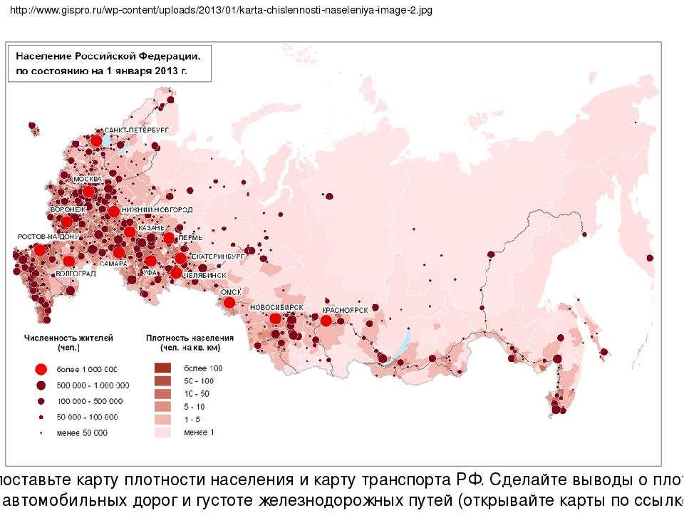 http://www.gispro.ru/wp-content/uploads/2013/01/karta-chislennosti-naseleniya...