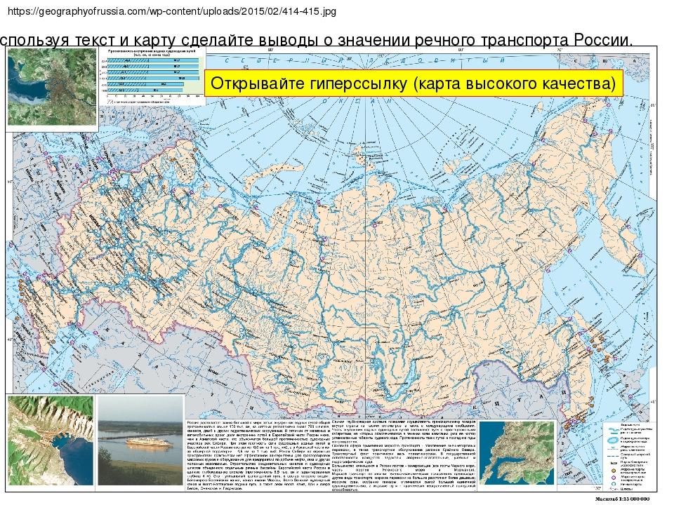 https://geographyofrussia.com/wp-content/uploads/2015/02/414-415.jpg Использу...