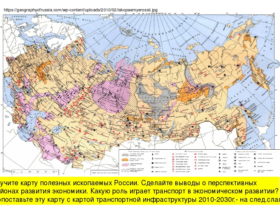 https://geographyofrussia.com/wp-content/uploads/2010/02/iskopaemyerossii.jpg...