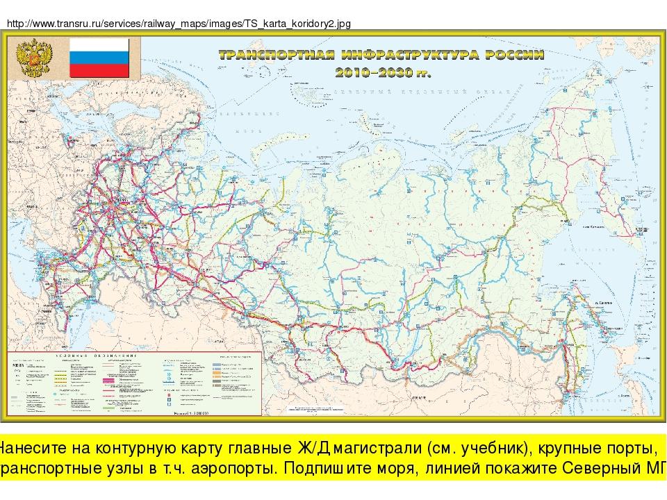 http://www.transru.ru/services/railway_maps/images/TS_karta_koridory2.jpg Нан...