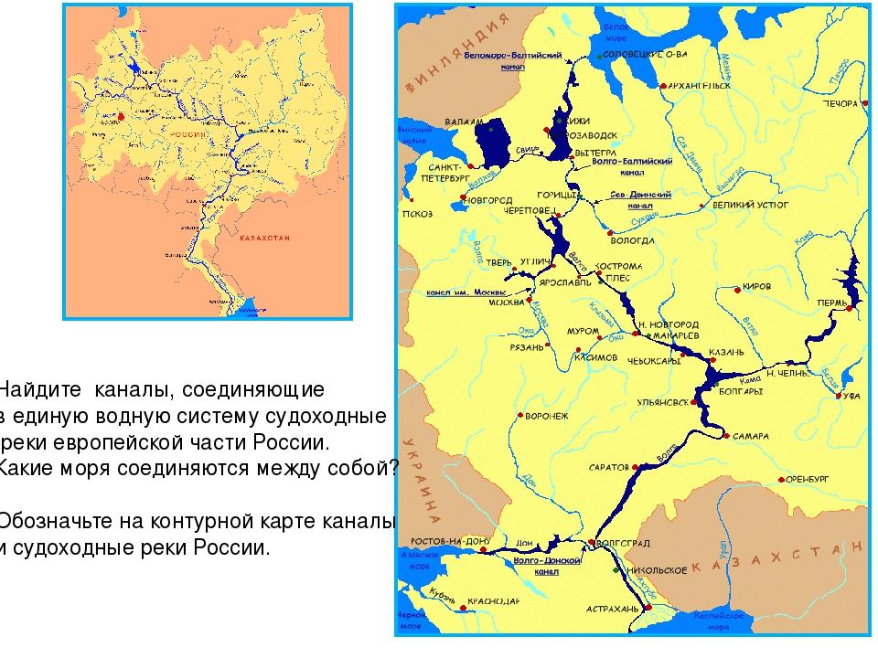 Найдите каналы, соединяющие в единую водную систему судоходные реки европейс...