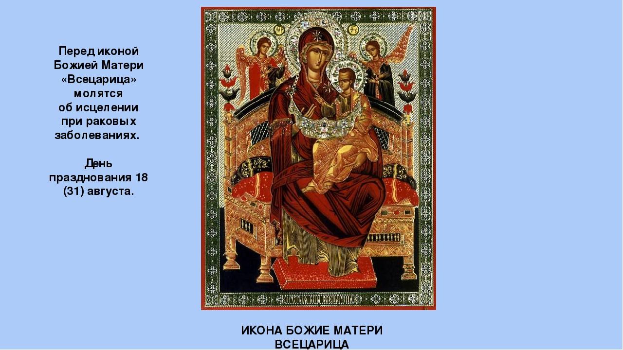 продолжения икона всецарица фото и молитва этом