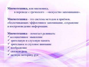 Мнемотехника, или мнемоника, в переводе с греческого - «искусство запоминания