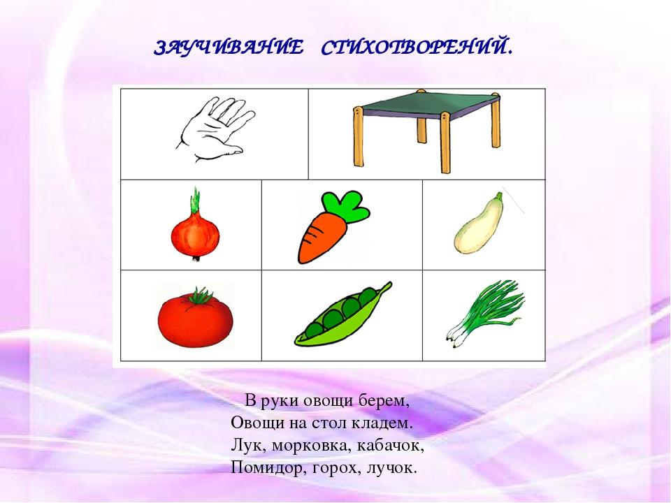 В руки овощи берем, Овощи на стол кладем. Лук, морковка, кабачок, Помидор, г...