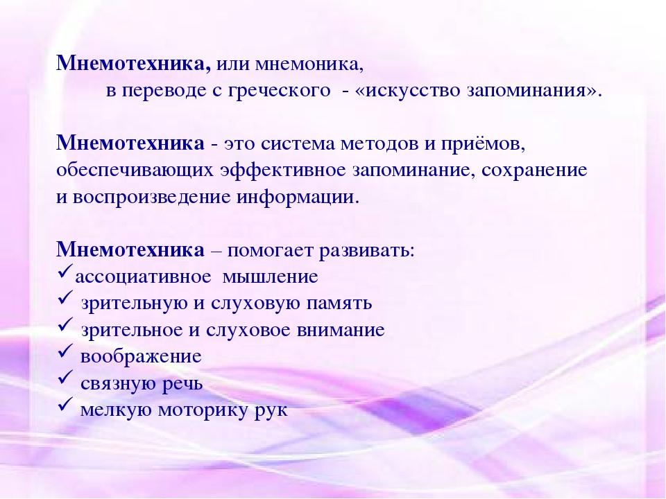 Мнемотехника, или мнемоника, в переводе с греческого - «искусство запоминания...