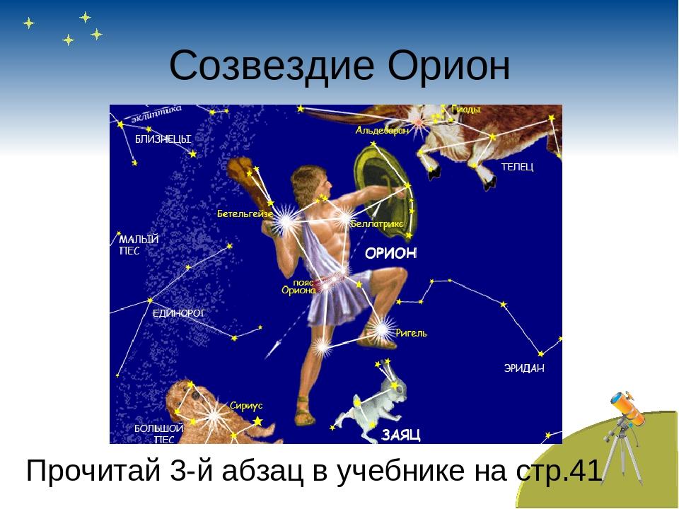 Созвездие Орион Прочитай 3-й абзац в учебнике на стр.41