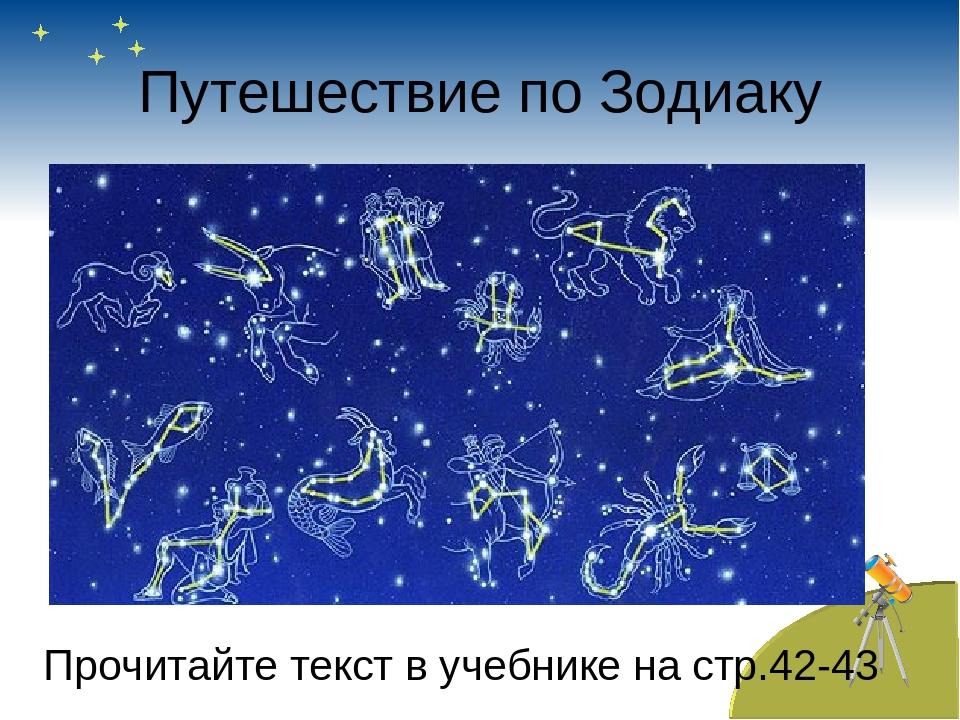 Путешествие по Зодиаку Прочитайте текст в учебнике на стр.42-43
