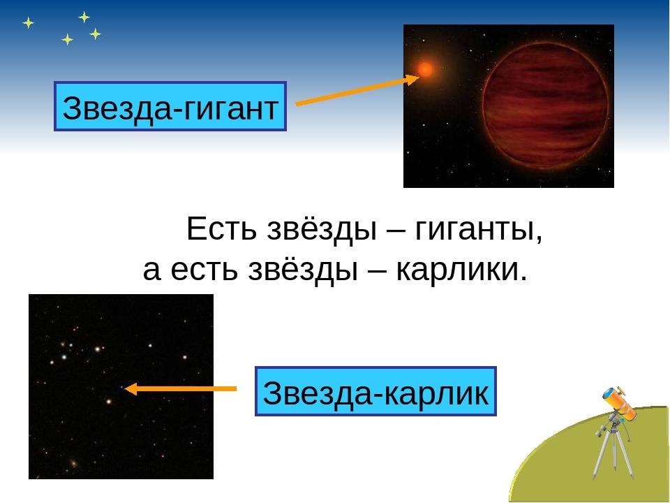 Есть звёзды – гиганты, а есть звёзды – карлики. Звезда-гигант Звезда-кар...