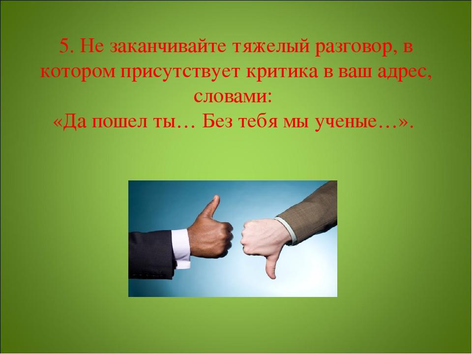 5. Не заканчивайте тяжелый разговор, в котором присутствует критика в ваш адр...