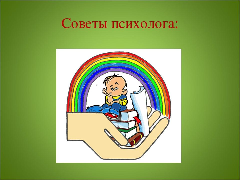 Советы психолога: