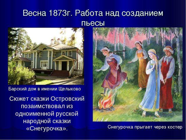 bashkirskom-pro-snegurochku-sochinenie-pridumat-skazka-lobachevskogo-filfak