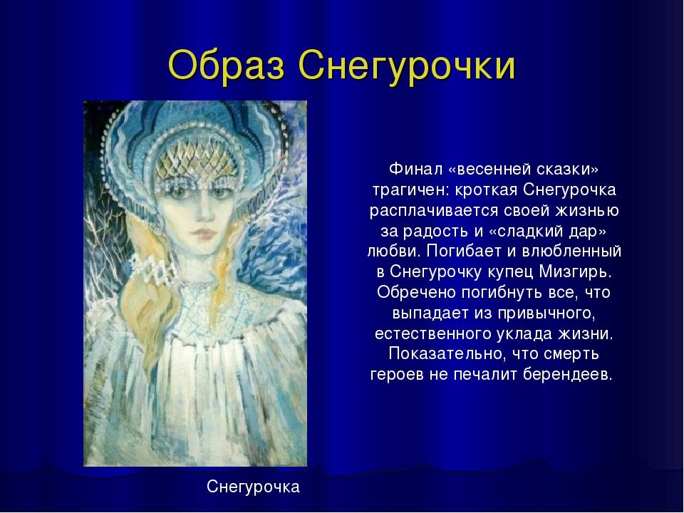 referat-na-temu-obraz-snegurochki