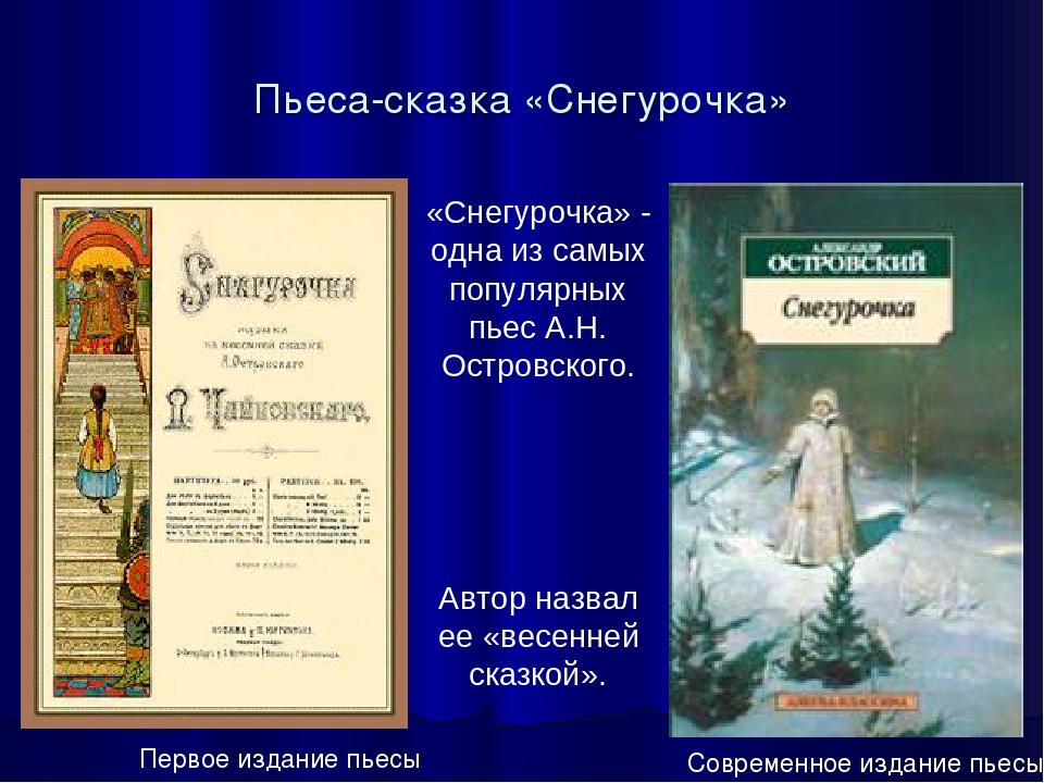 АН ОСТРОВСКИЙ ПЬЕСА-СКАЗКА СНЕГУРОЧКА АУДИОКНИГУ СКАЧАТЬ БЕСПЛАТНО