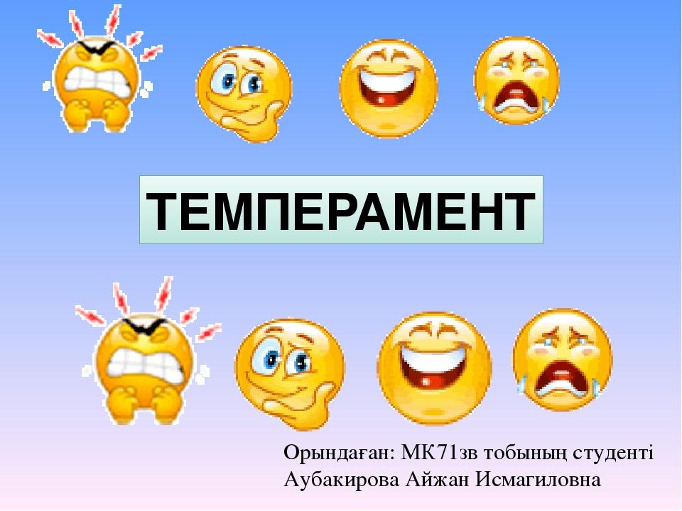 ТЕМПЕРАМЕНТ Орындаған: МК71зв тобының студенті Аубакирова Айжан Исмагиловна