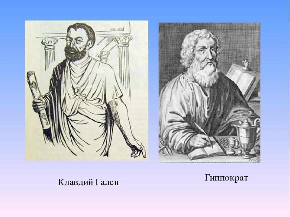 Клавдий Гален Гиппократ