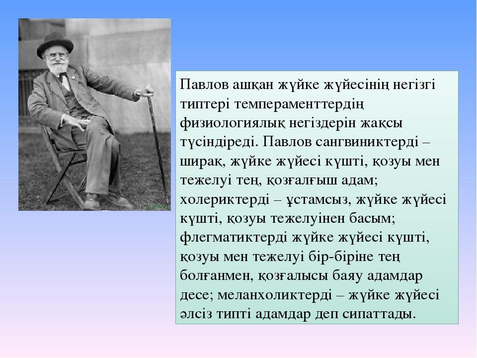 Павлов ашқан жүйке жүйесінің негізгі типтері темпераменттердің физиологиялық...