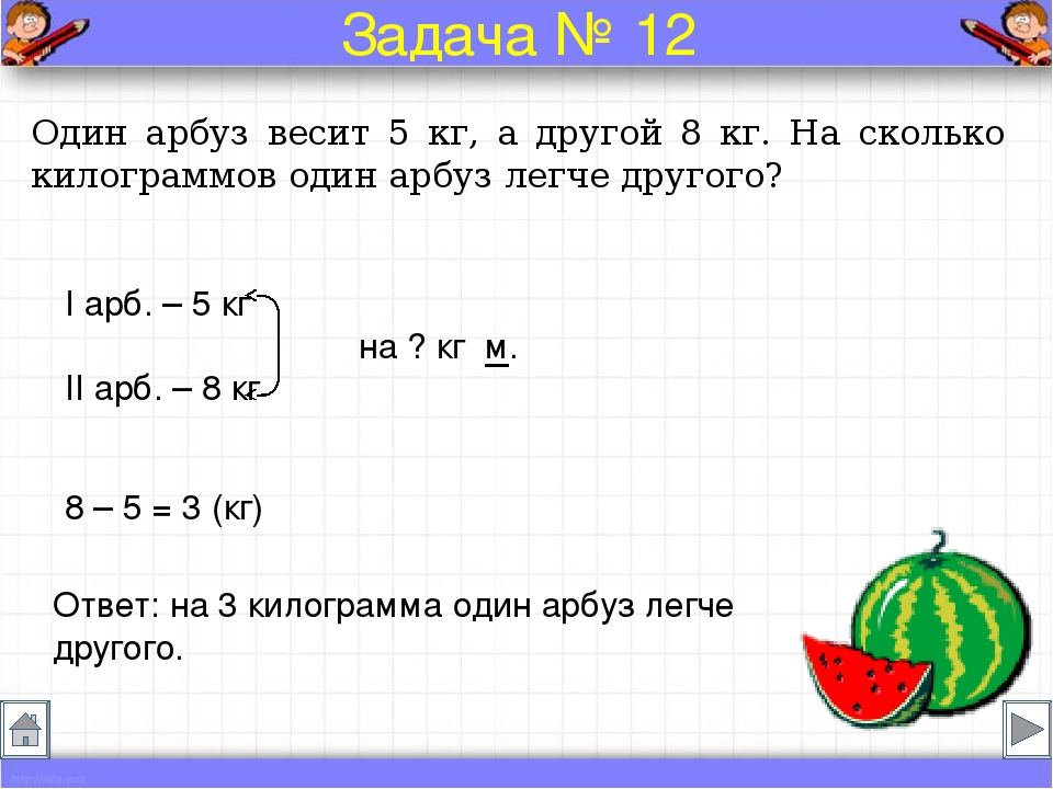Задачи по математике решение 8 класс