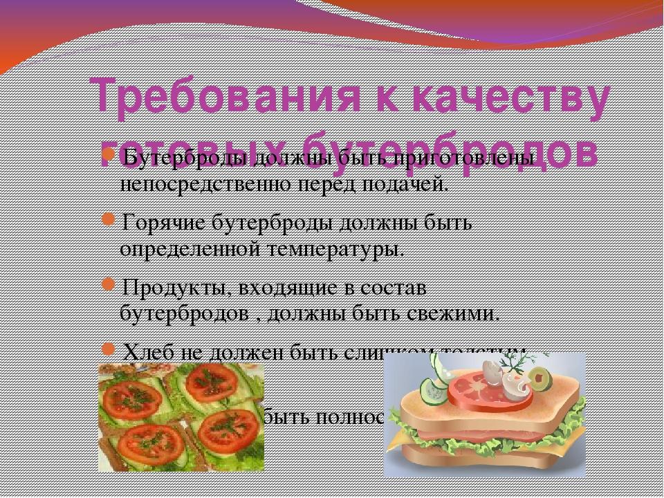 побороть правила подачи и требования к качеству бутербродов сберегающее тепло белье