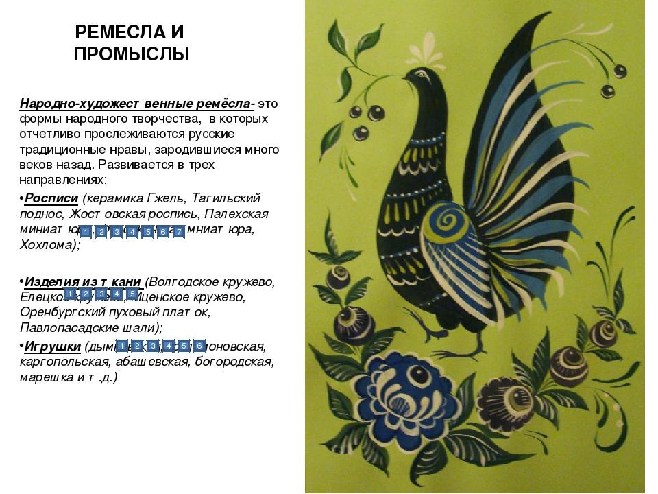 РЕМЕСЛА И ПРОМЫСЛЫ Народно-художественные ремёсла- это формы народного творче...