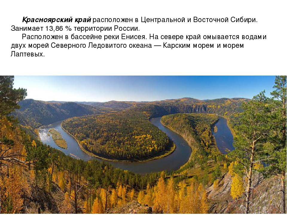Красноярский край расположен в Центральной и Восточной Сибири. Занимает 13,86...