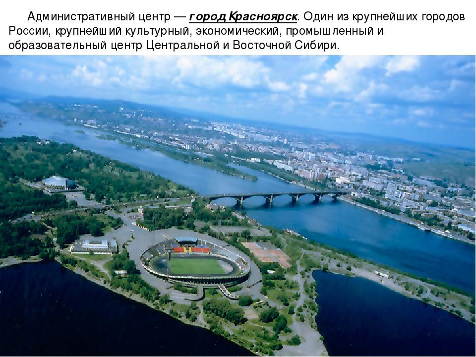 Административный центр — город Красноярск. Один из крупнейших городов России,...