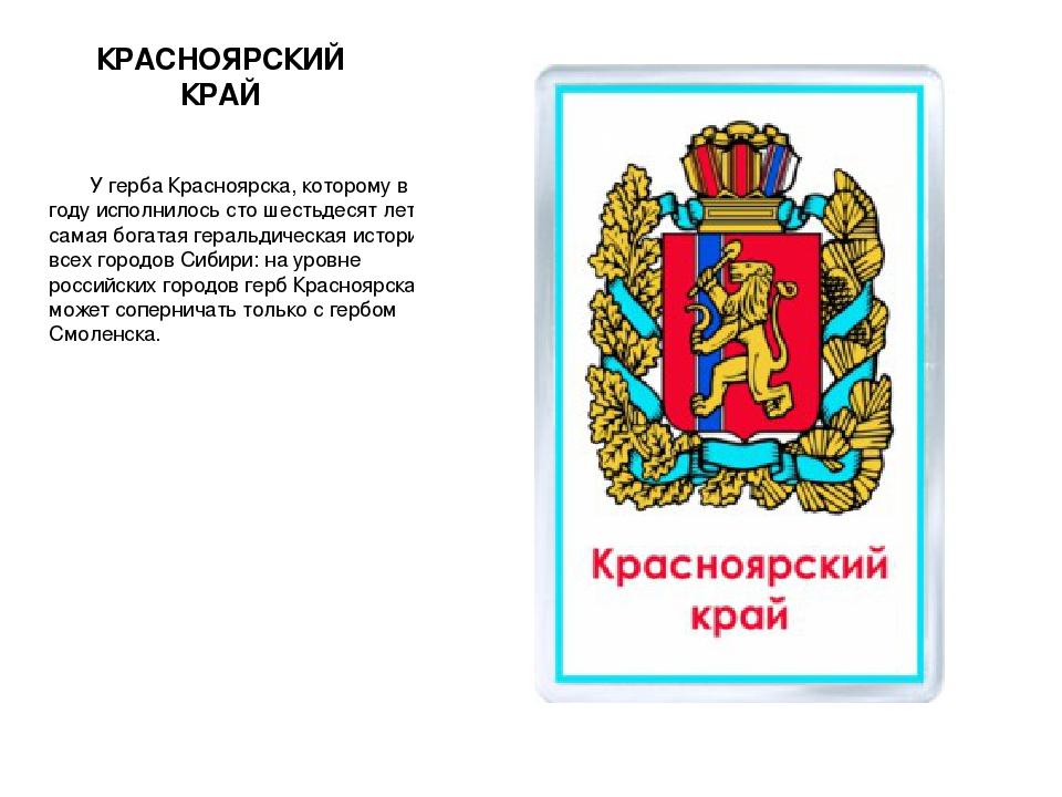 КРАСНОЯРСКИЙ КРАЙ У герба Красноярска, которому в 2011 году исполнилось сто ш...