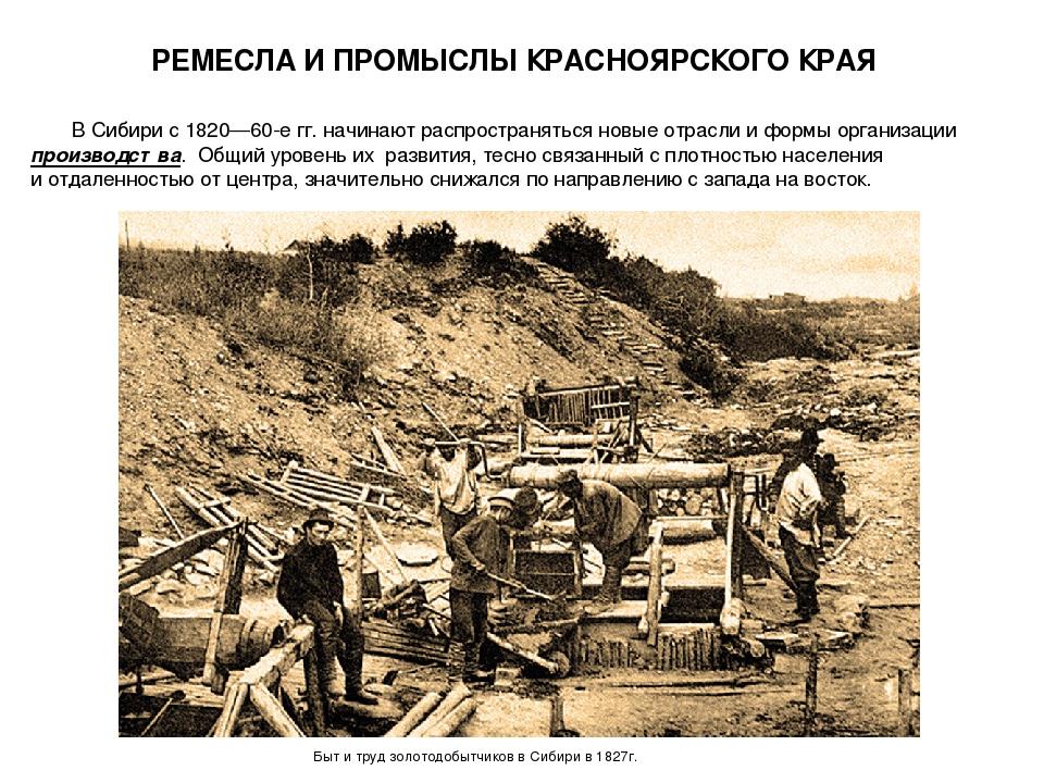 РЕМЕСЛА И ПРОМЫСЛЫ КРАСНОЯРСКОГО КРАЯ ВСибири с 1820—60-е гг. начинают распр...