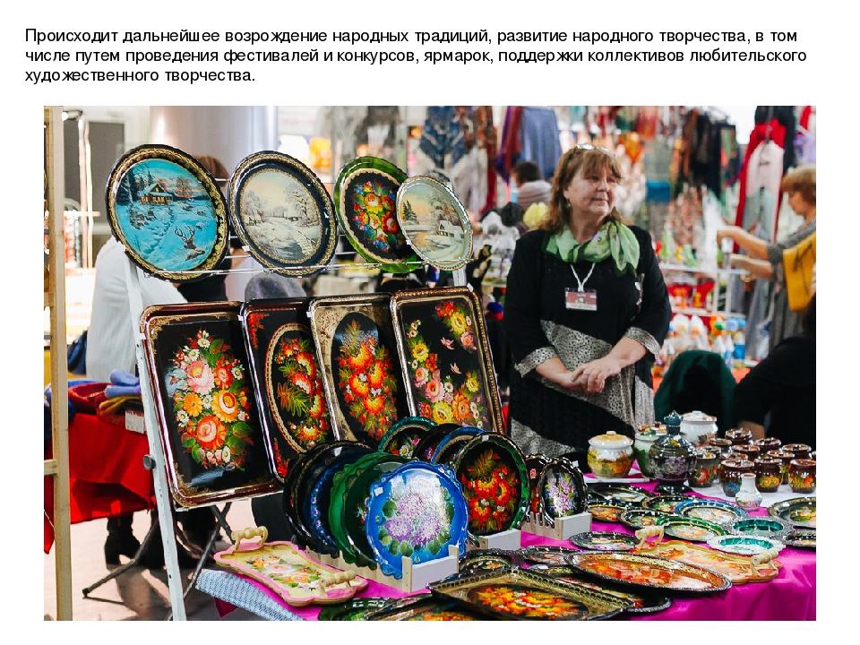Происходит дальнейшее возрождение народных традиций, развитие народного творч...