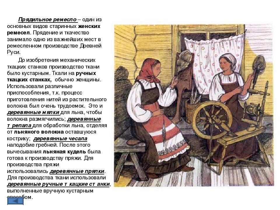 Прядильное ремесло – один из основных видов старинныхженских ремесел. Пряден...