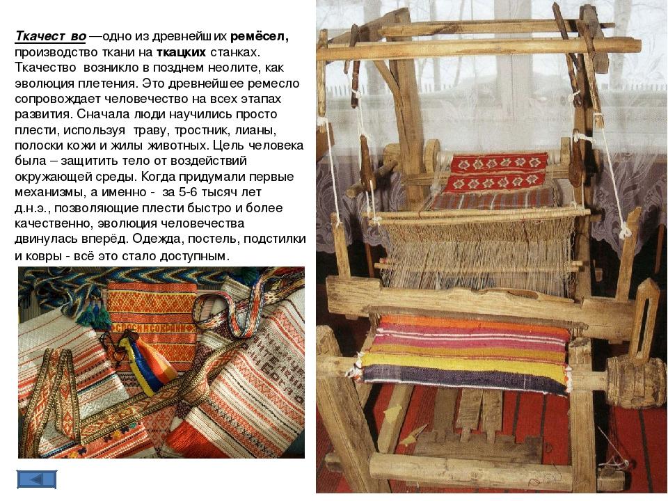 Тка́чество—одно из древнейшихремёсел, производство ткани наткацкихстанках...