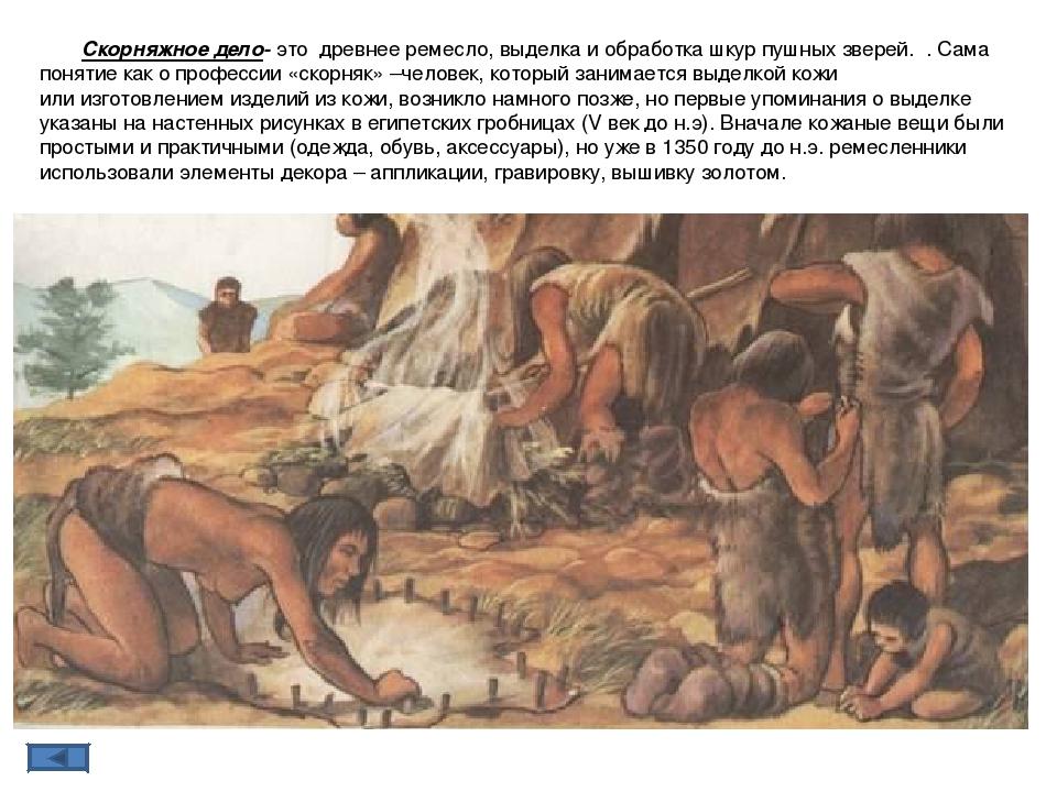 Скорняжное дело- это древнее ремесло, выделкаиобработкашкурпушных зверей...