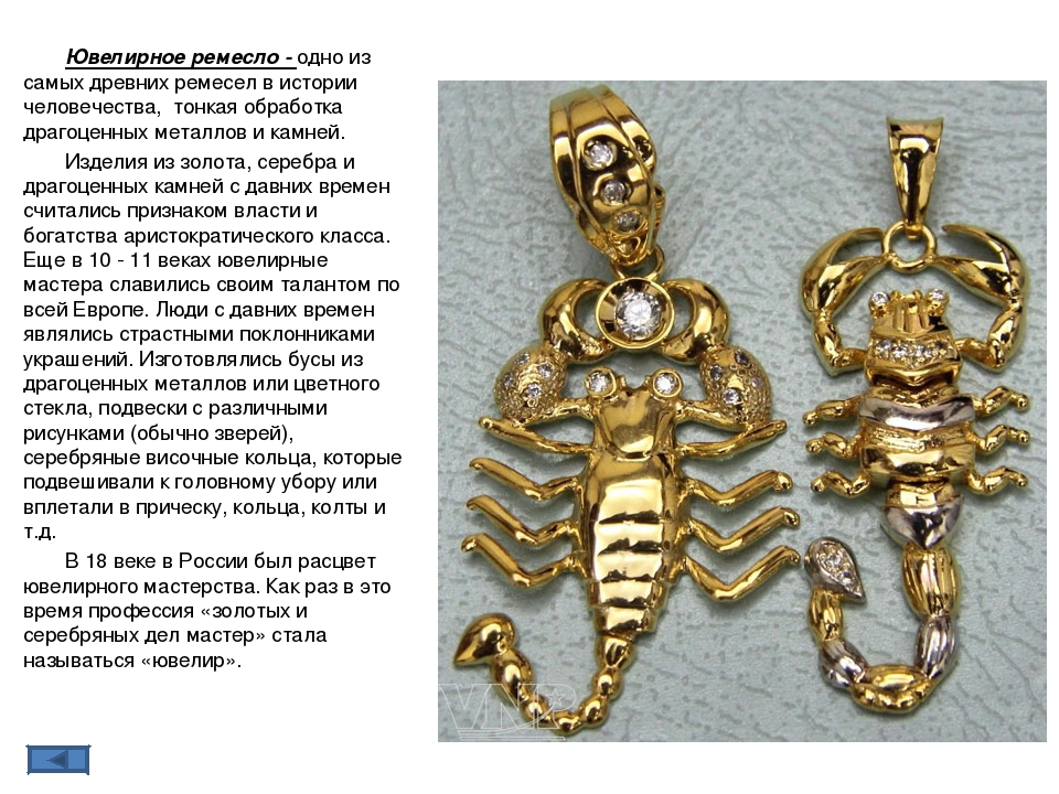 Ювелирное ремесло - одно из самых древних ремесел в истории человечества, тон...
