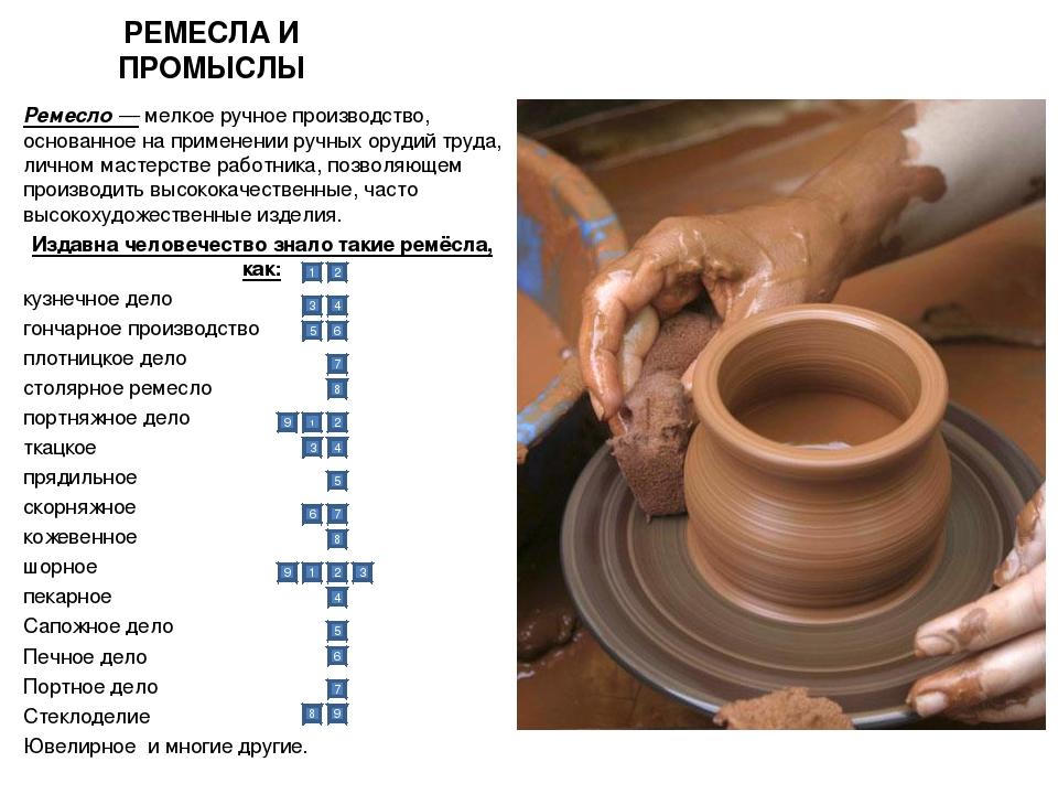 РЕМЕСЛА И ПРОМЫСЛЫ Ремесло́— мелкое ручноепроизводство, основанное на приме...