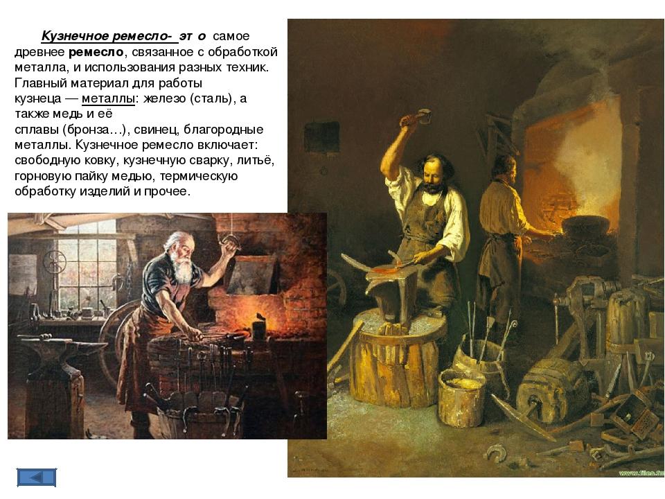 Кузнечное ремесло- это самое древнееремесло, связанное с обработкой металла,...