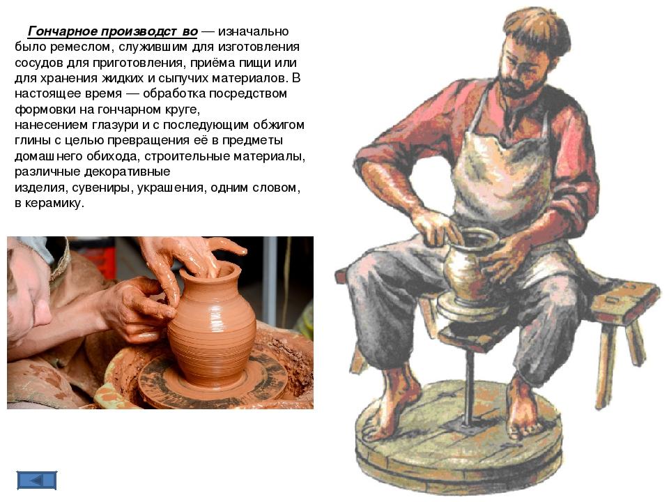 Гонча́рное произво́дство— изначально былоремеслом, служившим для изготовлен...