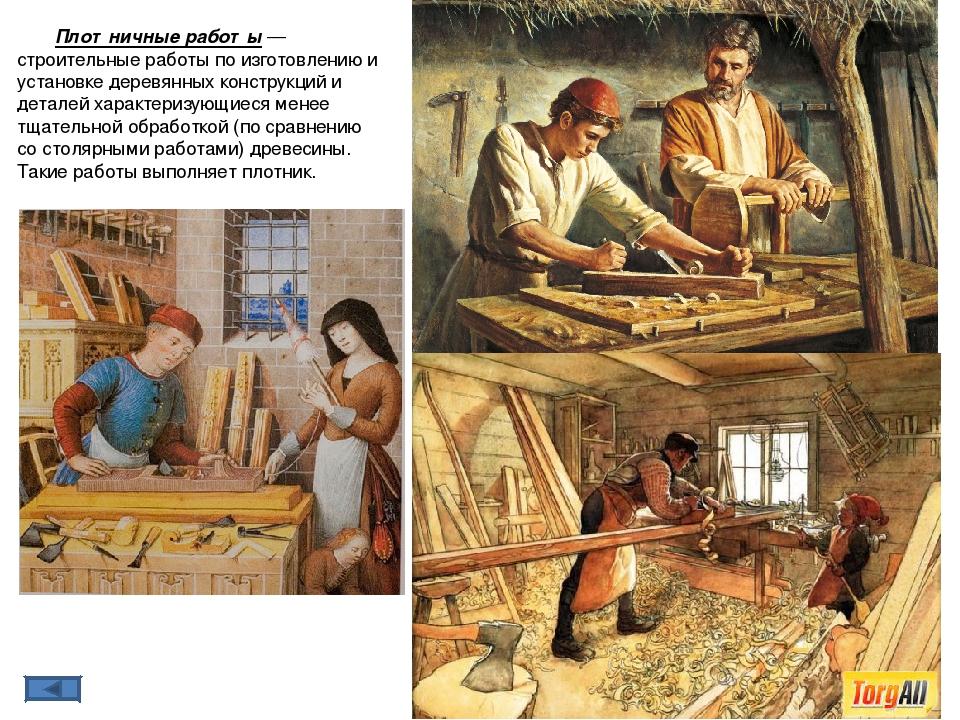 Плотничные работы— строительные работы по изготовлению и установке деревянны...